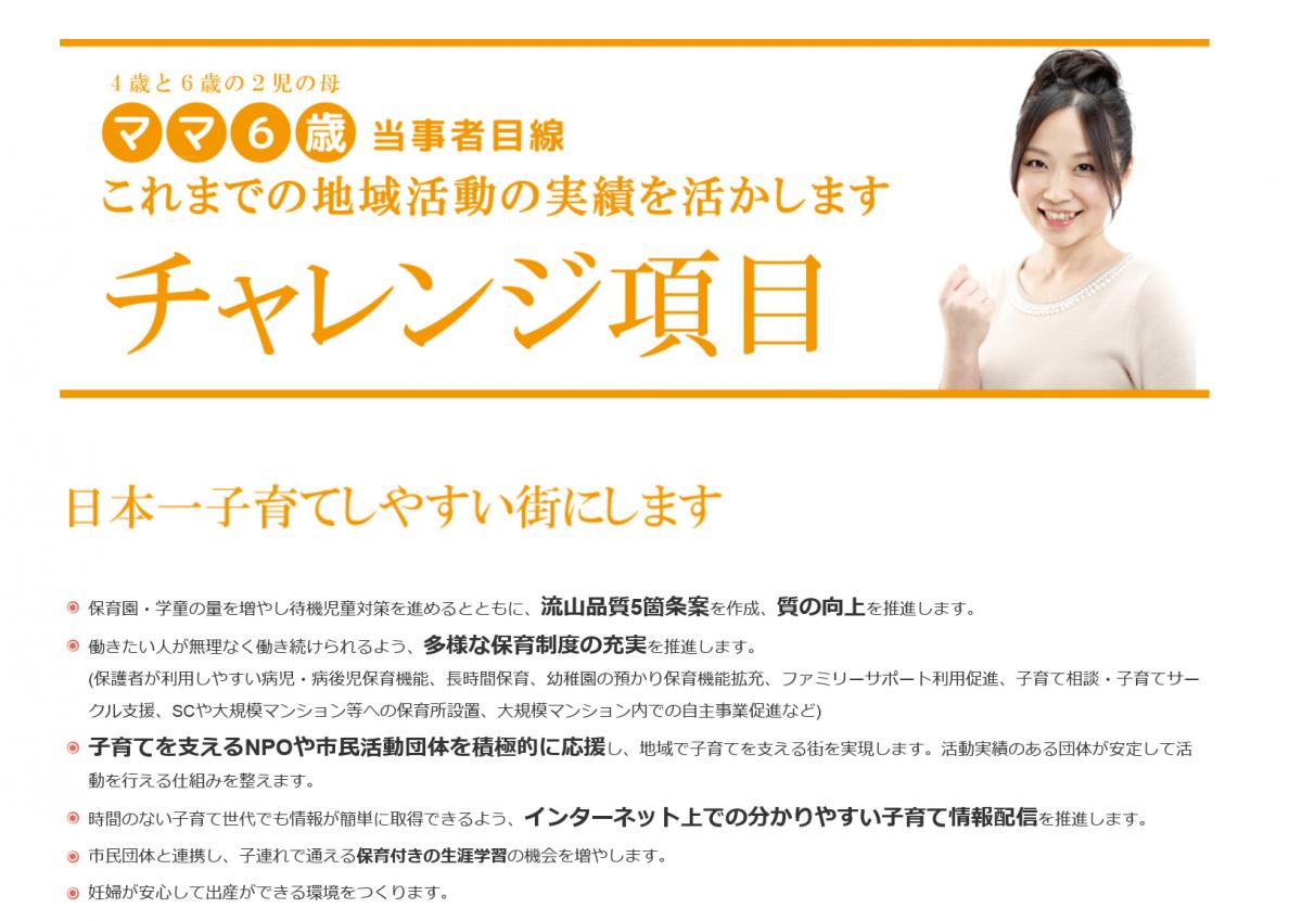 【100本目】近藤みほの政策